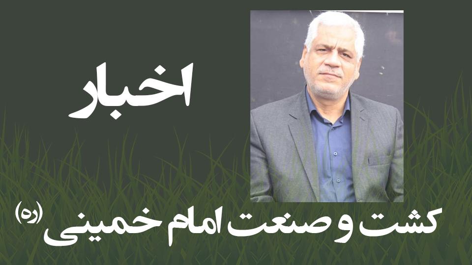 تبریک عید نوروز توسط مدیر عامل شرکت کشت و صنعت امام خمینی(ره)