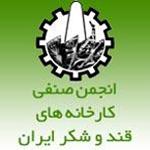 انجمن صنفی کارخانه های قند و شکر ایران