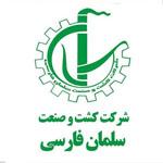شرکت كشت و صنعت سلمان فارسی